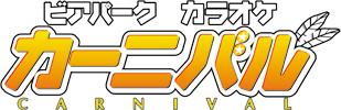ビアパーク&カラオケ カーニバル